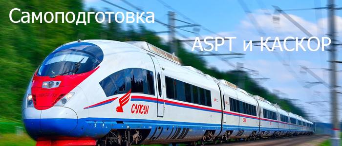 СДО РЖД -  Система дистанционного обучения